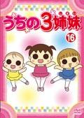 うちの3姉妹 16
