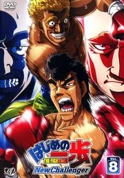 はじめの一歩 New Challenger Vol.8