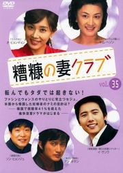 糟糠(そうこう)の妻クラブ Vol.35