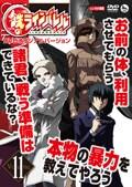 鉄のラインバレル Volume 11