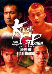 Krush ライト級グランプリ 2009 Final Round 2009.11.2 東京・後楽園ホール