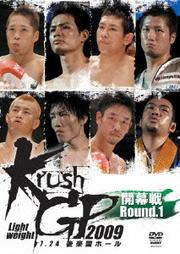 Krush ライト級グランプリ 2009 Round 1 2009.7.24 東京・後楽園ホール