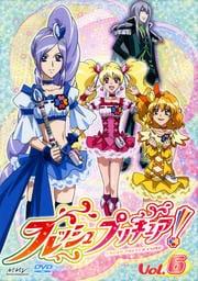フレッシュプリキュア! Vol.6