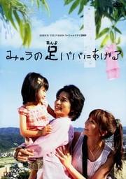 24HOUR TELEVISIONスペシャルドラマ2008 みゅうの足パパにあげる