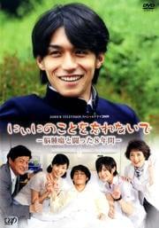 24HOUR TELEVISIONスペシャルドラマ2009 にぃにのことを忘れないで 〜脳腫瘍と闘った8年間〜
