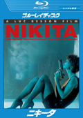 【Blu-ray】ニキータ