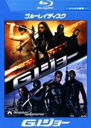 【Blu-ray】G.I.ジョー