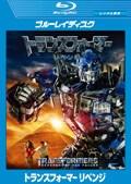 【Blu-ray】トランスフォーマー リベンジ