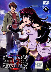 黒神 The Animation 第八巻<最終巻>