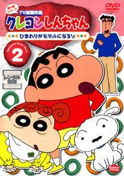 クレヨンしんちゃん TV版傑作選 第4期シリーズ 2