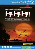 【Blu-ray】トラ・トラ・トラ! <製作40周年記念完全版>