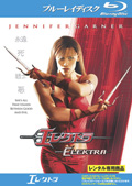 【Blu-ray】エレクトラ