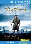 【Blu-ray】ブレイブハート