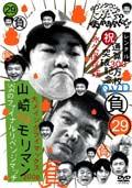 ダウンタウンのガキの使いやあらへんで!! 29 山崎VSモリマン 炎のファイナルリベンジマッチ 祝通算300万枚突破記念DVD