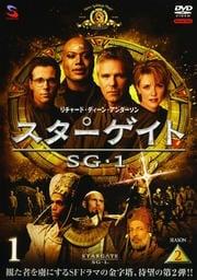 スターゲイト SG-1 シーズン2 Vol.1