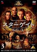 スターゲイト SG-1 シーズン2 Vol.3