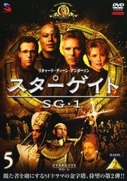 スターゲイト SG-1 シーズン2 Vol.5