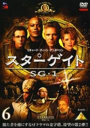 スターゲイト SG-1 シーズン2 Vol.6