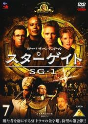 スターゲイト SG-1 シーズン2 Vol.7