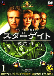 スターゲイト SG-1 シーズン3セット