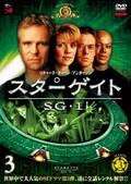 スターゲイト SG-1 シーズン3 Vol.3