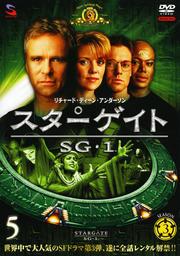 スターゲイト SG-1 シーズン3 Vol.5