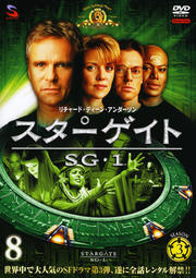 スターゲイト SG-1 シーズン3 Vol.8