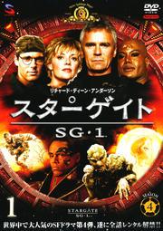スターゲイト SG-1 シーズン4
