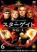 スターゲイト SG-1 シーズン4 Vol.6