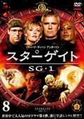 スターゲイト SG-1 シーズン4 Vol.8