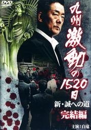 九州激動の1520日 新・誠への道 完結編