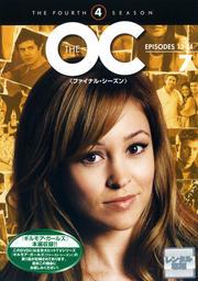 The OC オー・シー <ファイナル・シーズン> 7