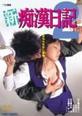 新 痴漢日記 2