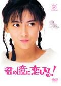 フジテレビ開局50周年記念DVD 君の瞳に恋してる! 4