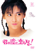 フジテレビ開局50周年記念DVD 君の瞳に恋してる! 5