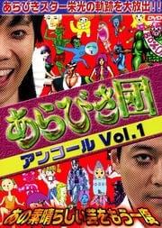 あらびき団アンコール Vol.1 〜あの素晴らしい芸をもう一度〜