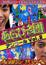 あらびき団アンコール Vol.2 〜あの素晴らしい芸をもう一度〜