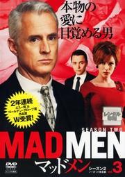 マッドメン シーズン2 ノーカット完全版 3