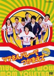 NHK DVD ママさんバレーでつかまえて vol.1