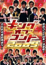 キングオブコント2009