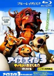【Blu-ray】アイス・エイジ3 ティラノのおとしもの