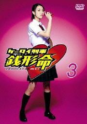 ケータイ刑事 銭形命 3