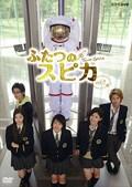 NHKドラマ8 ふたつのスピカ vol.1