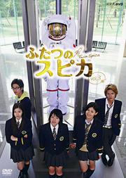 NHKドラマ8 ふたつのスピカ vol.3