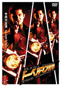 ドーベルマン刑事 (1996)