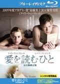 【Blu-ray】愛を読むひと <完全無修正版>