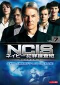 NCIS ネイビー犯罪捜査班 シーズン1 vol.7