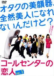 コールセンターの恋人 vol.1