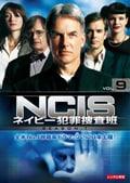 NCIS ネイビー犯罪捜査班 シーズン1 vol.9