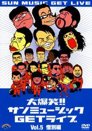 大爆笑!! サンミュージックGETライブ Vol.5 惜別編